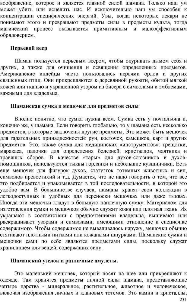 PDF. Шаманизм: онтология, психология, психотехника. Козлов В. В. Страница 230. Читать онлайн