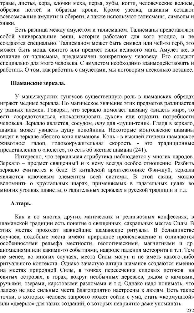 PDF. Шаманизм: онтология, психология, психотехника. Козлов В. В. Страница 231. Читать онлайн