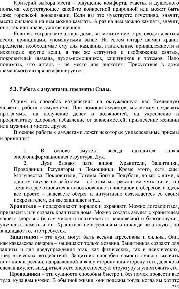 PDF. Шаманизм: онтология, психология, психотехника. Козлов В. В. Страница 232. Читать онлайн