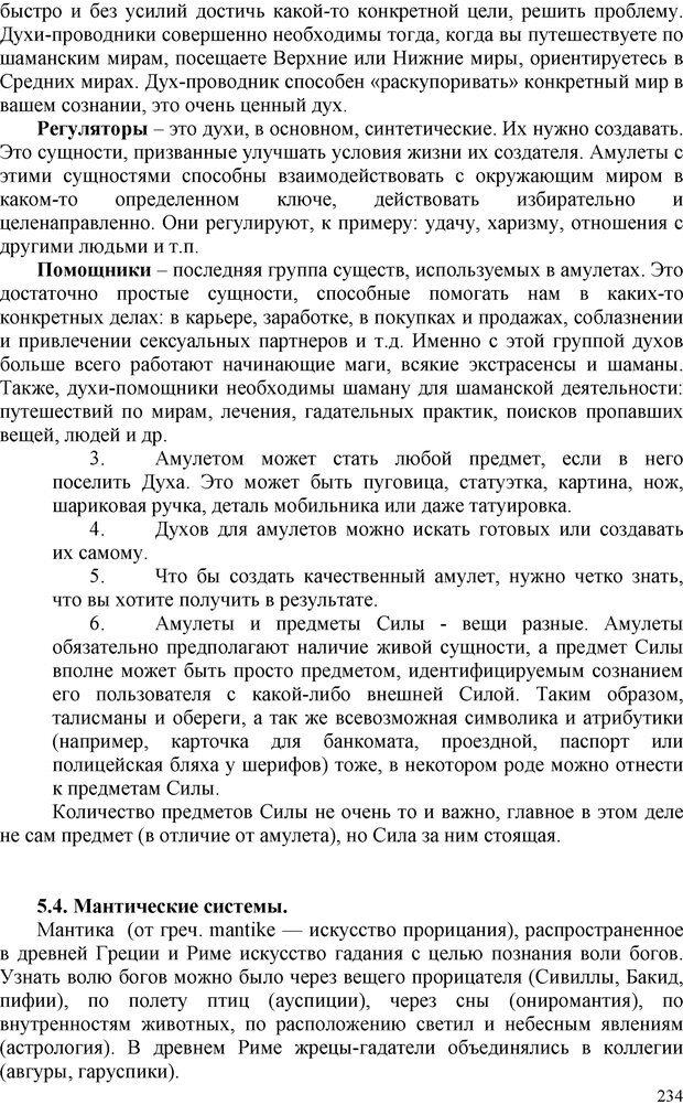 PDF. Шаманизм: онтология, психология, психотехника. Козлов В. В. Страница 233. Читать онлайн