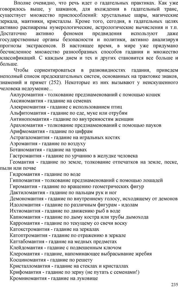 PDF. Шаманизм: онтология, психология, психотехника. Козлов В. В. Страница 234. Читать онлайн