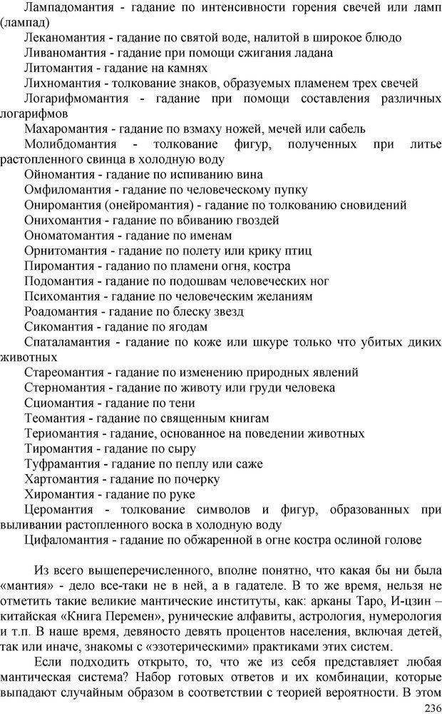 PDF. Шаманизм: онтология, психология, психотехника. Козлов В. В. Страница 235. Читать онлайн