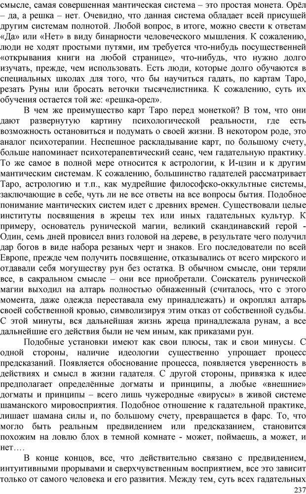 PDF. Шаманизм: онтология, психология, психотехника. Козлов В. В. Страница 236. Читать онлайн