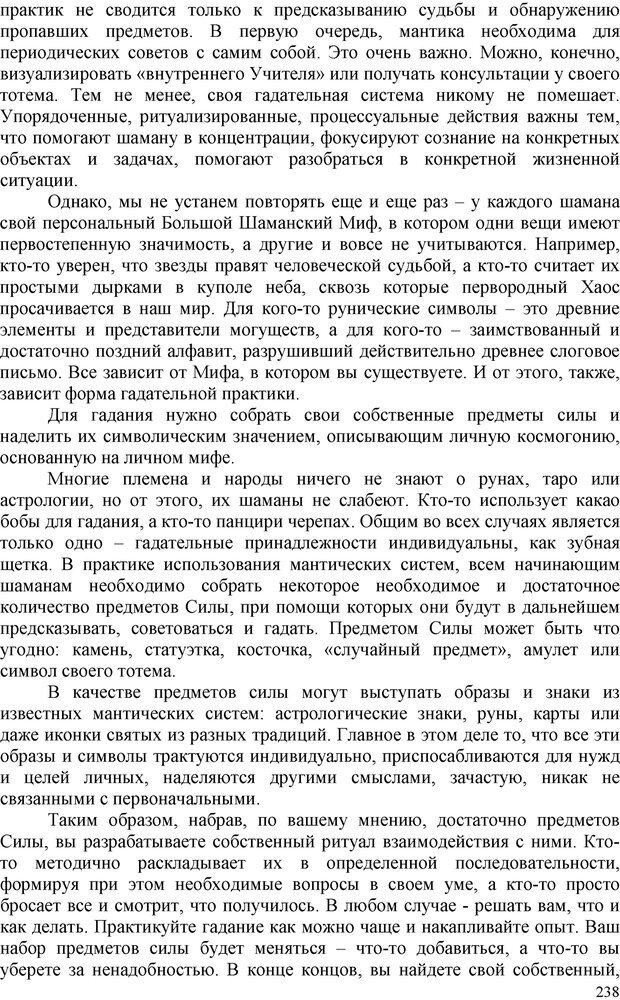 PDF. Шаманизм: онтология, психология, психотехника. Козлов В. В. Страница 237. Читать онлайн
