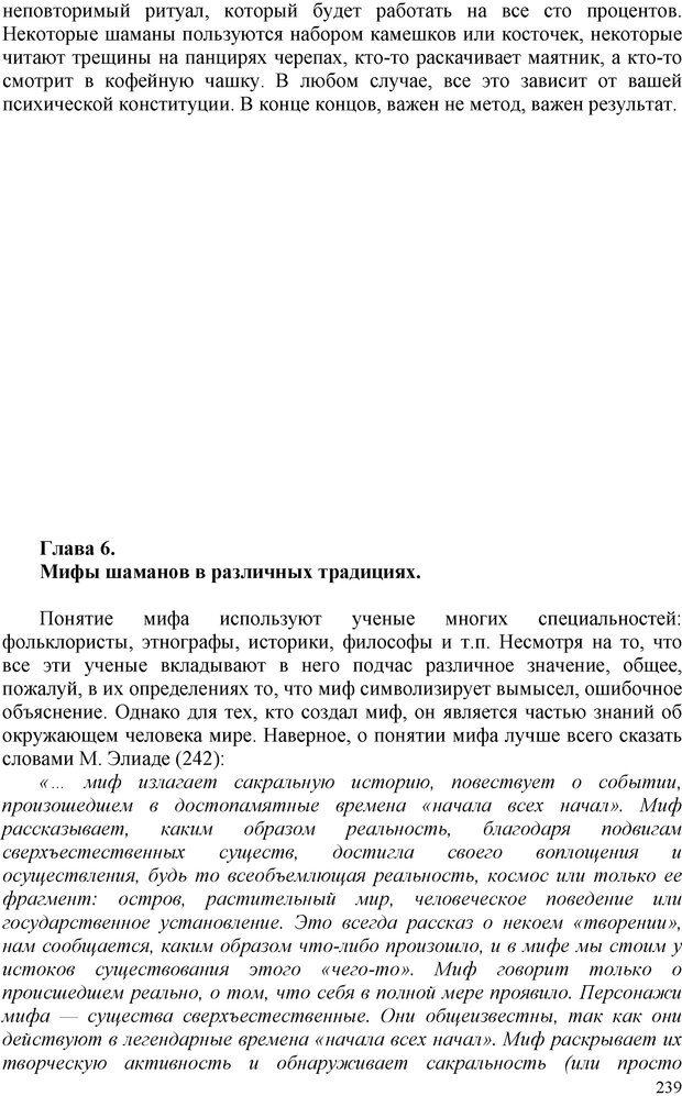 PDF. Шаманизм: онтология, психология, психотехника. Козлов В. В. Страница 238. Читать онлайн