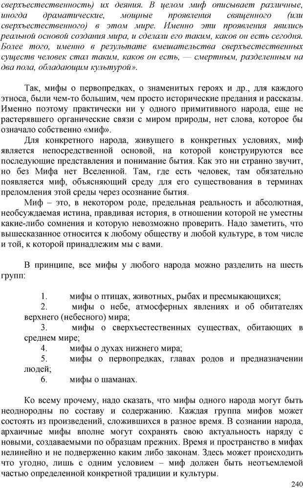 PDF. Шаманизм: онтология, психология, психотехника. Козлов В. В. Страница 239. Читать онлайн