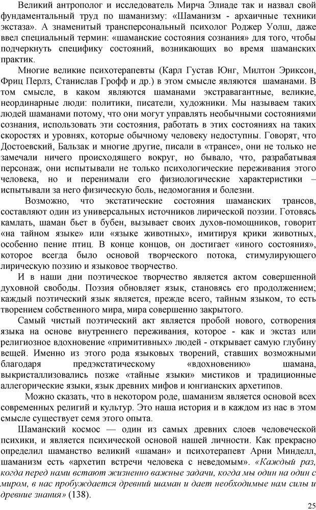 PDF. Шаманизм: онтология, психология, психотехника. Козлов В. В. Страница 24. Читать онлайн