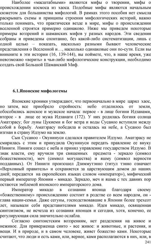 PDF. Шаманизм: онтология, психология, психотехника. Козлов В. В. Страница 240. Читать онлайн