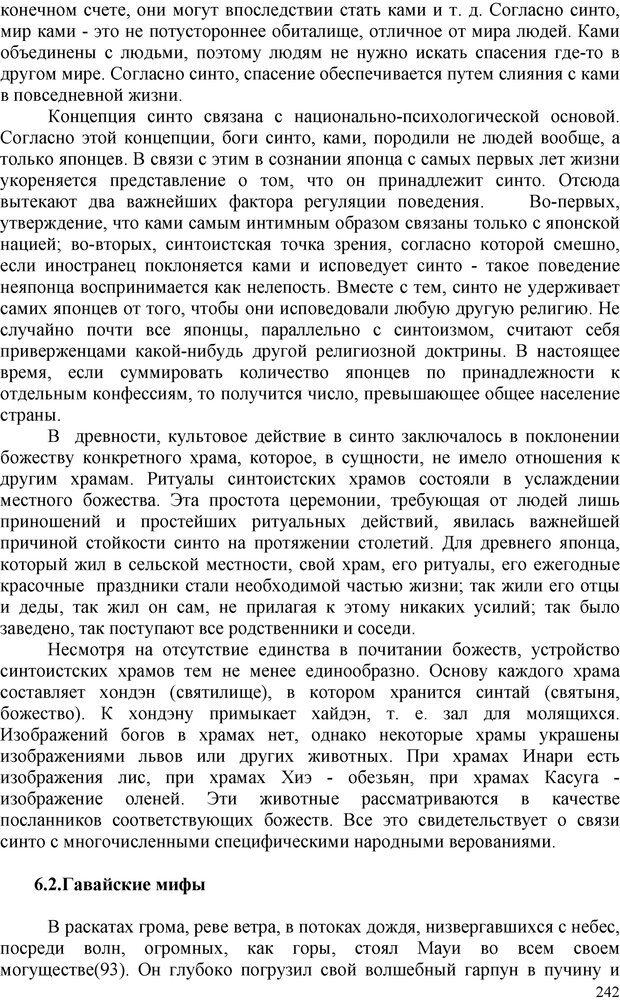 PDF. Шаманизм: онтология, психология, психотехника. Козлов В. В. Страница 241. Читать онлайн