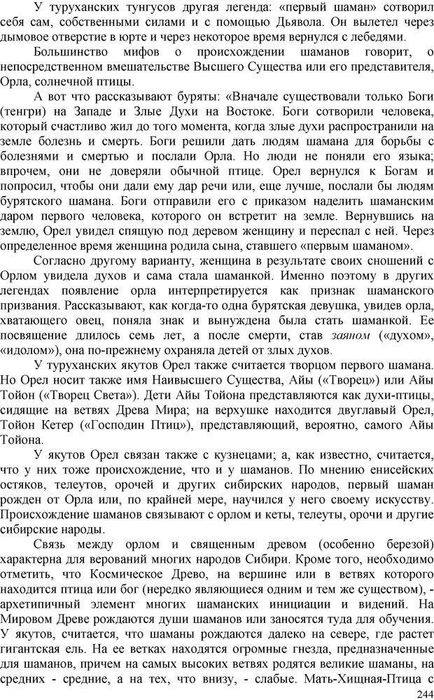PDF. Шаманизм: онтология, психология, психотехника. Козлов В. В. Страница 243. Читать онлайн