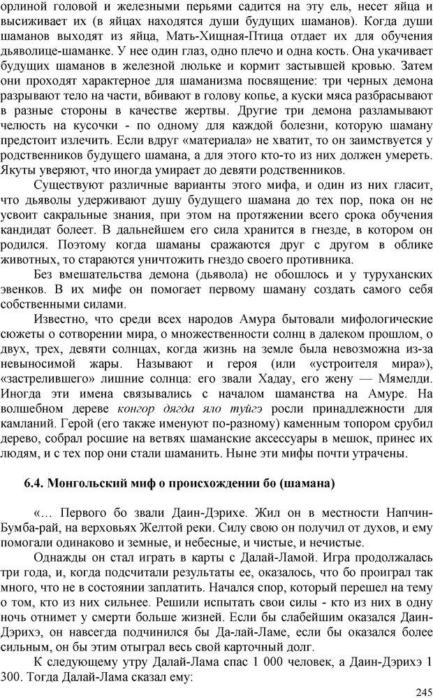 PDF. Шаманизм: онтология, психология, психотехника. Козлов В. В. Страница 244. Читать онлайн