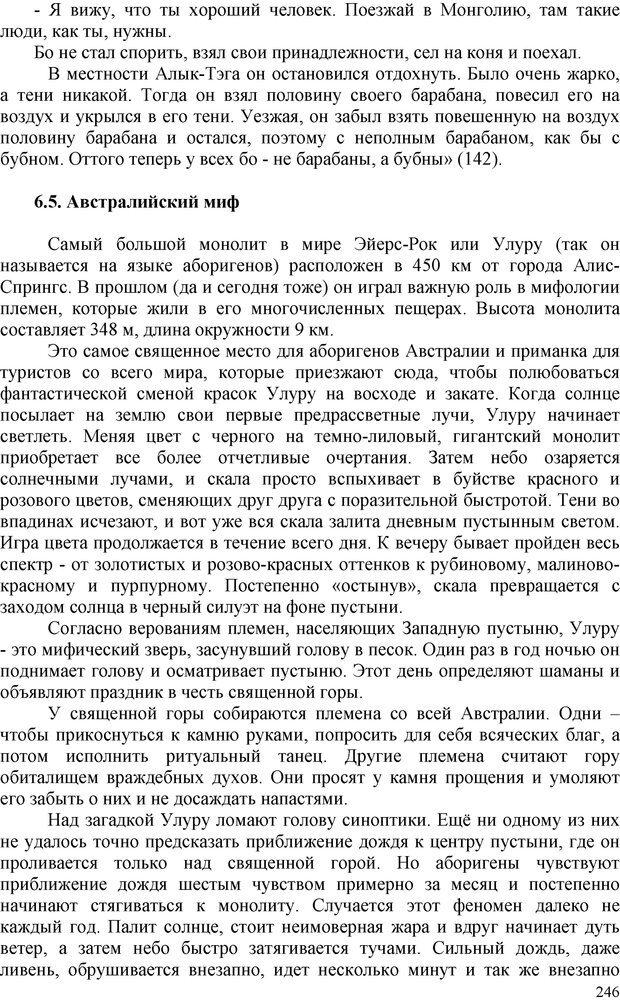 PDF. Шаманизм: онтология, психология, психотехника. Козлов В. В. Страница 245. Читать онлайн