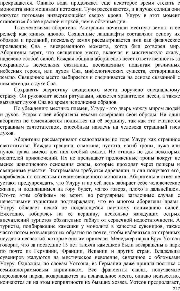PDF. Шаманизм: онтология, психология, психотехника. Козлов В. В. Страница 246. Читать онлайн