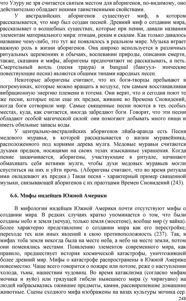 PDF. Шаманизм: онтология, психология, психотехника. Козлов В. В. Страница 247. Читать онлайн