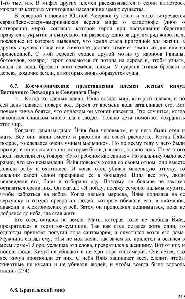 PDF. Шаманизм: онтология, психология, психотехника. Козлов В. В. Страница 248. Читать онлайн