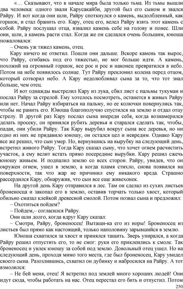 PDF. Шаманизм: онтология, психология, психотехника. Козлов В. В. Страница 249. Читать онлайн