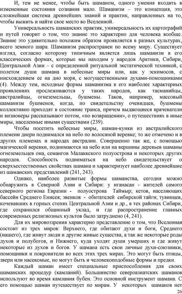 PDF. Шаманизм: онтология, психология, психотехника. Козлов В. В. Страница 25. Читать онлайн