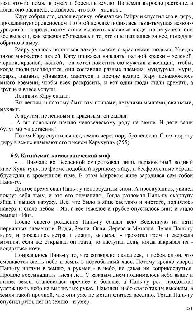 PDF. Шаманизм: онтология, психология, психотехника. Козлов В. В. Страница 250. Читать онлайн