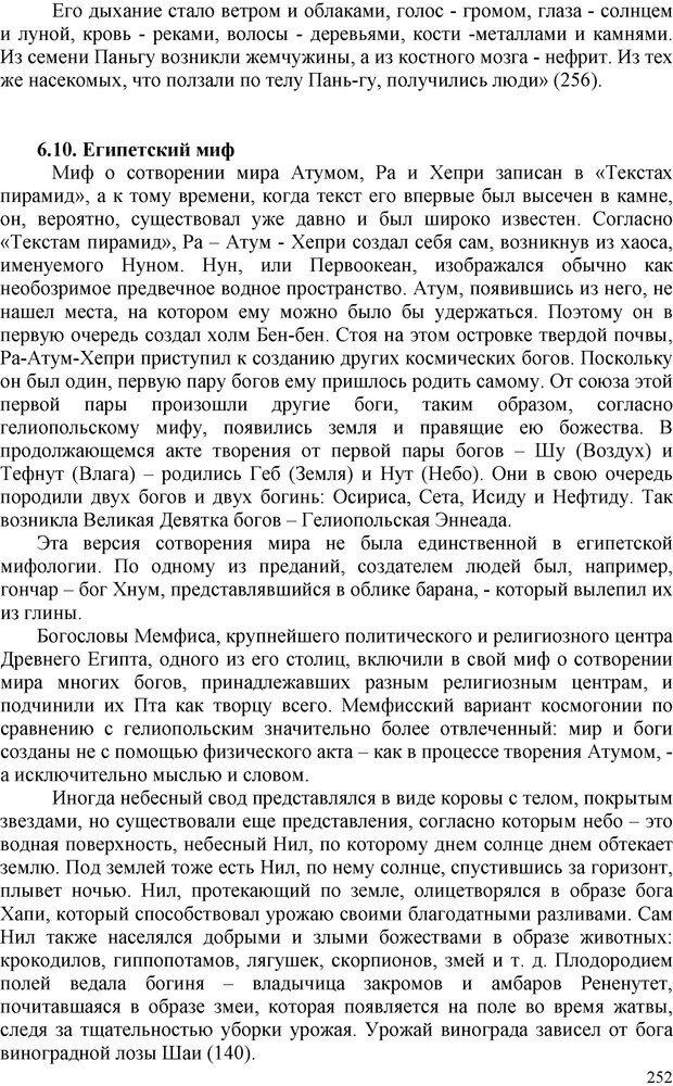 PDF. Шаманизм: онтология, психология, психотехника. Козлов В. В. Страница 251. Читать онлайн