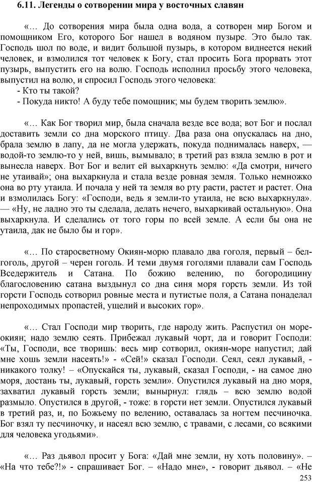 PDF. Шаманизм: онтология, психология, психотехника. Козлов В. В. Страница 252. Читать онлайн