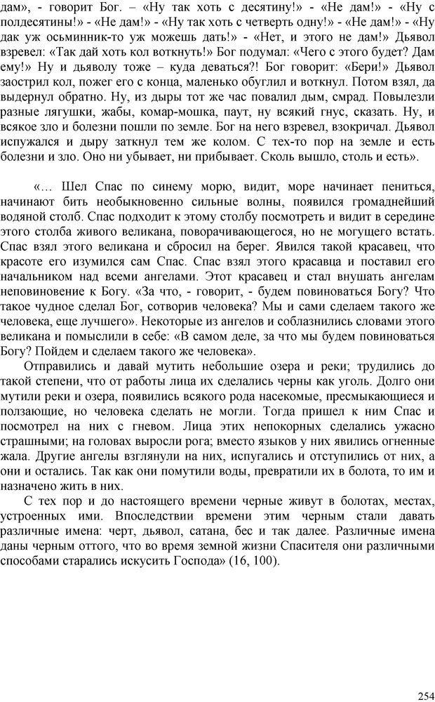 PDF. Шаманизм: онтология, психология, психотехника. Козлов В. В. Страница 253. Читать онлайн