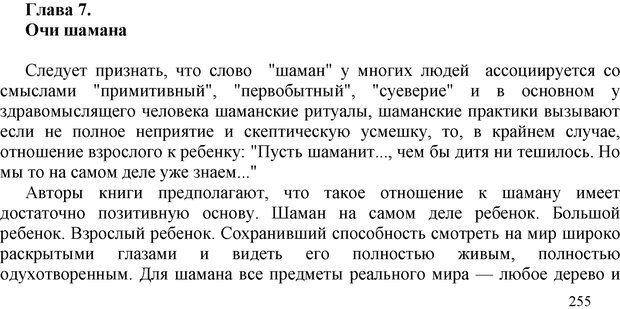 PDF. Шаманизм: онтология, психология, психотехника. Козлов В. В. Страница 254. Читать онлайн