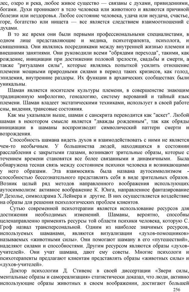 PDF. Шаманизм: онтология, психология, психотехника. Козлов В. В. Страница 255. Читать онлайн