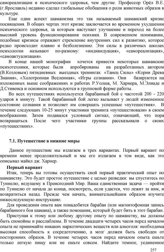 PDF. Шаманизм: онтология, психология, психотехника. Козлов В. В. Страница 256. Читать онлайн