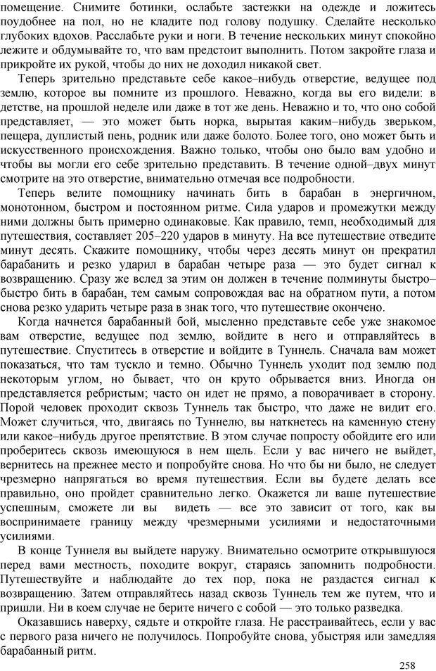 PDF. Шаманизм: онтология, психология, психотехника. Козлов В. В. Страница 257. Читать онлайн