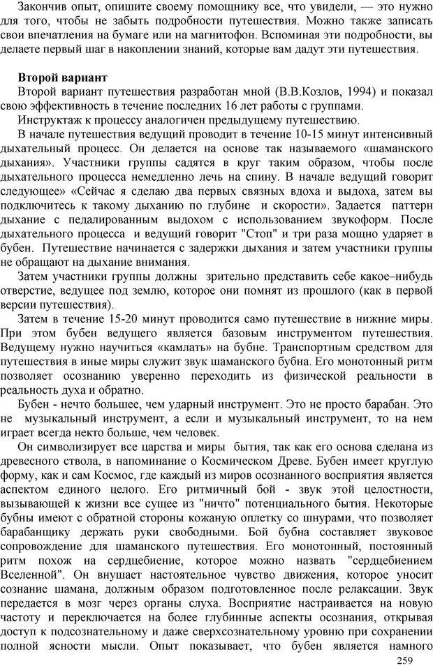 PDF. Шаманизм: онтология, психология, психотехника. Козлов В. В. Страница 258. Читать онлайн