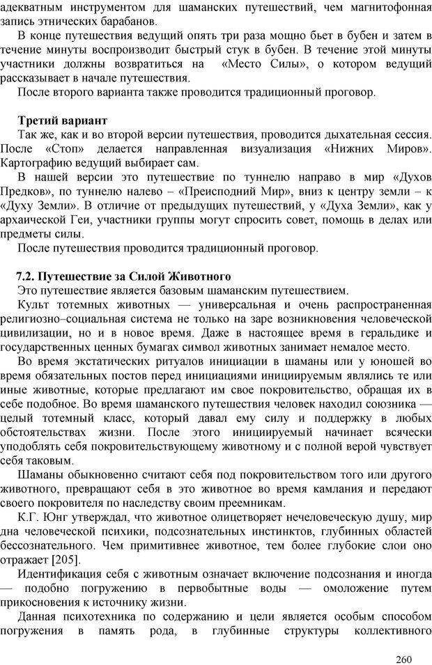 PDF. Шаманизм: онтология, психология, психотехника. Козлов В. В. Страница 259. Читать онлайн