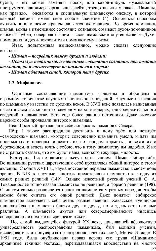 PDF. Шаманизм: онтология, психология, психотехника. Козлов В. В. Страница 26. Читать онлайн