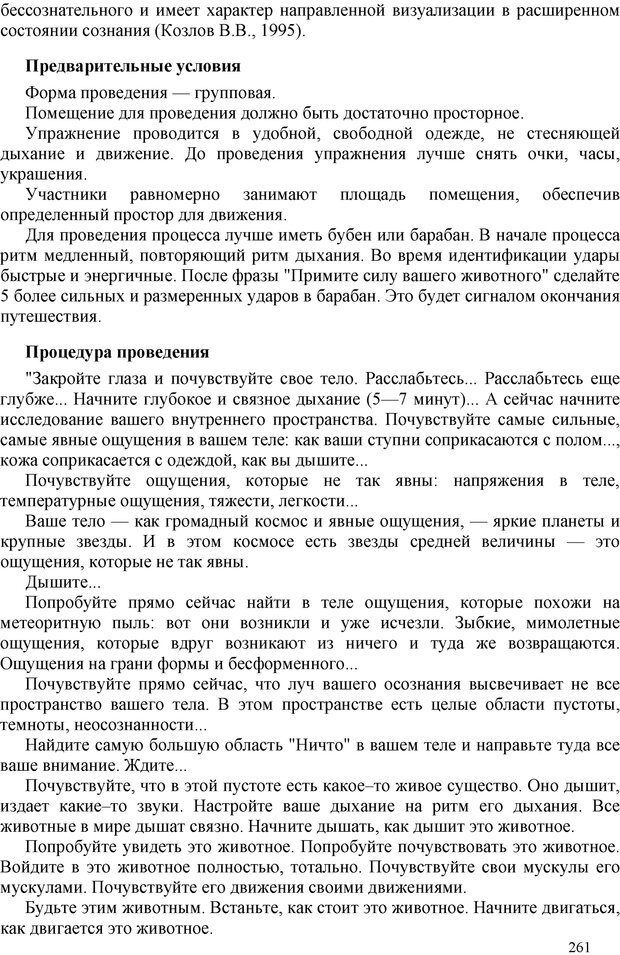 PDF. Шаманизм: онтология, психология, психотехника. Козлов В. В. Страница 260. Читать онлайн