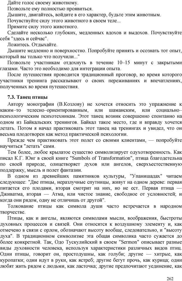 PDF. Шаманизм: онтология, психология, психотехника. Козлов В. В. Страница 261. Читать онлайн