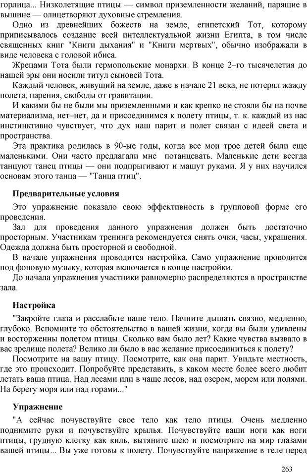 PDF. Шаманизм: онтология, психология, психотехника. Козлов В. В. Страница 262. Читать онлайн
