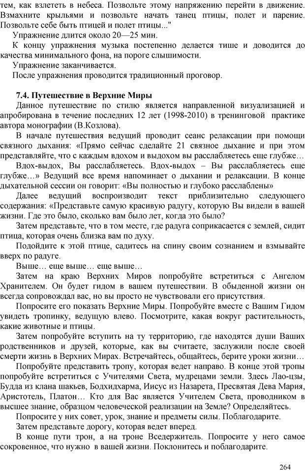 PDF. Шаманизм: онтология, психология, психотехника. Козлов В. В. Страница 263. Читать онлайн