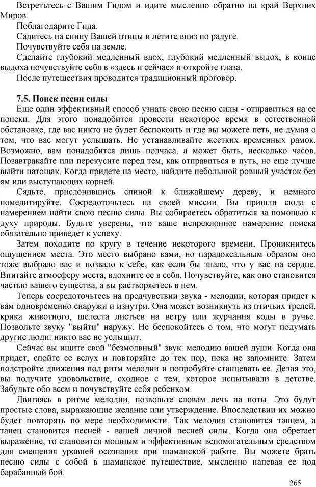PDF. Шаманизм: онтология, психология, психотехника. Козлов В. В. Страница 264. Читать онлайн