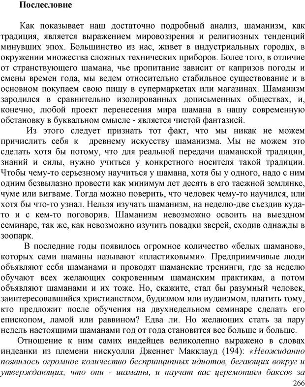 PDF. Шаманизм: онтология, психология, психотехника. Козлов В. В. Страница 265. Читать онлайн