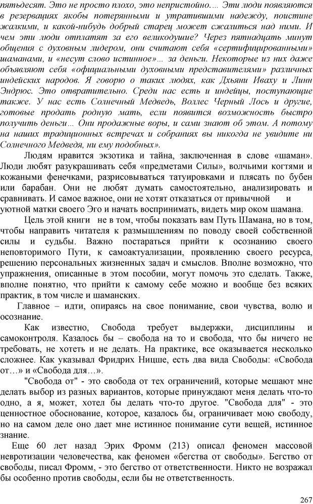 PDF. Шаманизм: онтология, психология, психотехника. Козлов В. В. Страница 266. Читать онлайн