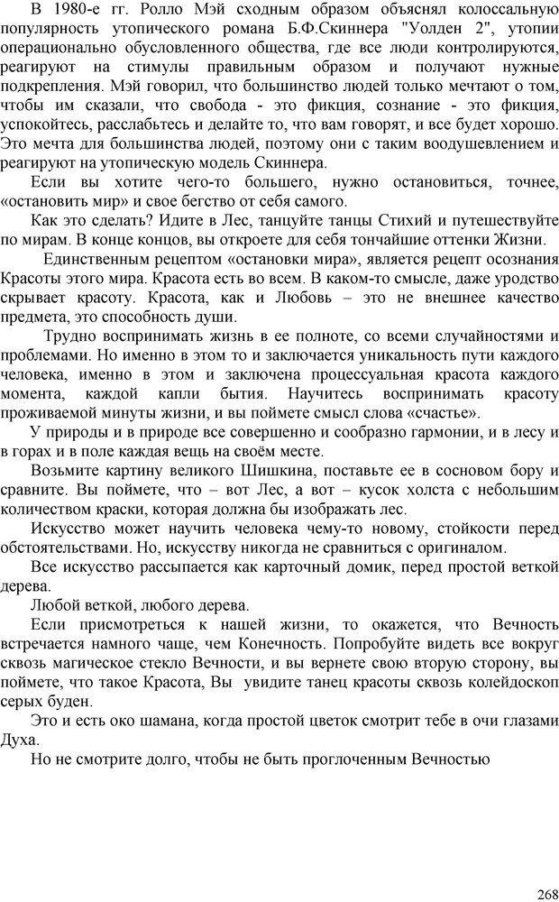 PDF. Шаманизм: онтология, психология, психотехника. Козлов В. В. Страница 267. Читать онлайн
