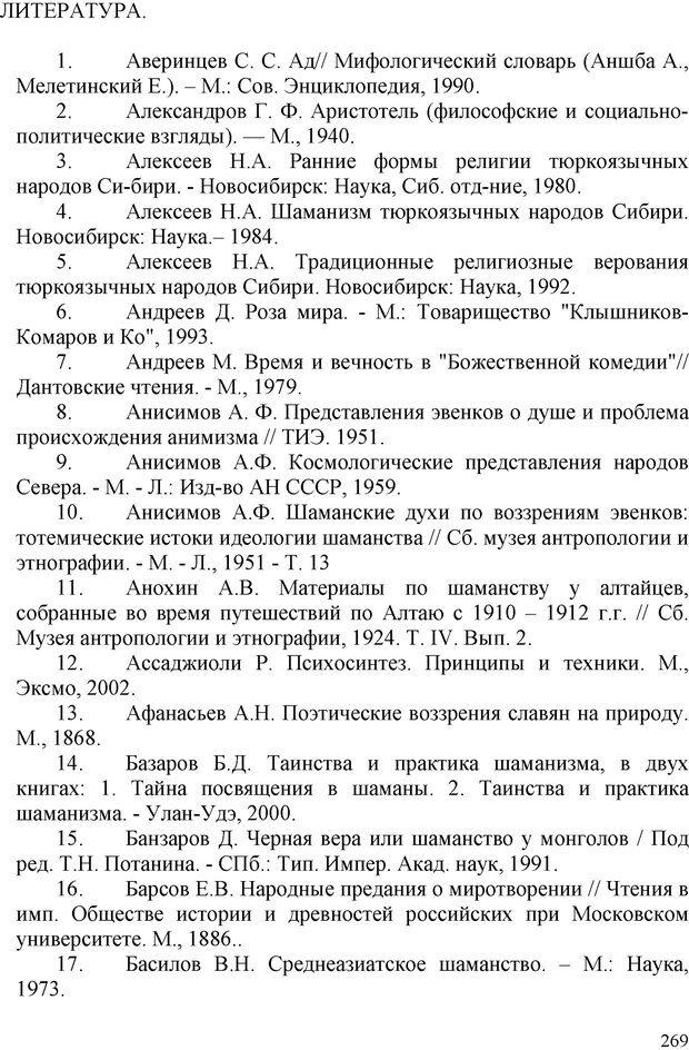 PDF. Шаманизм: онтология, психология, психотехника. Козлов В. В. Страница 268. Читать онлайн