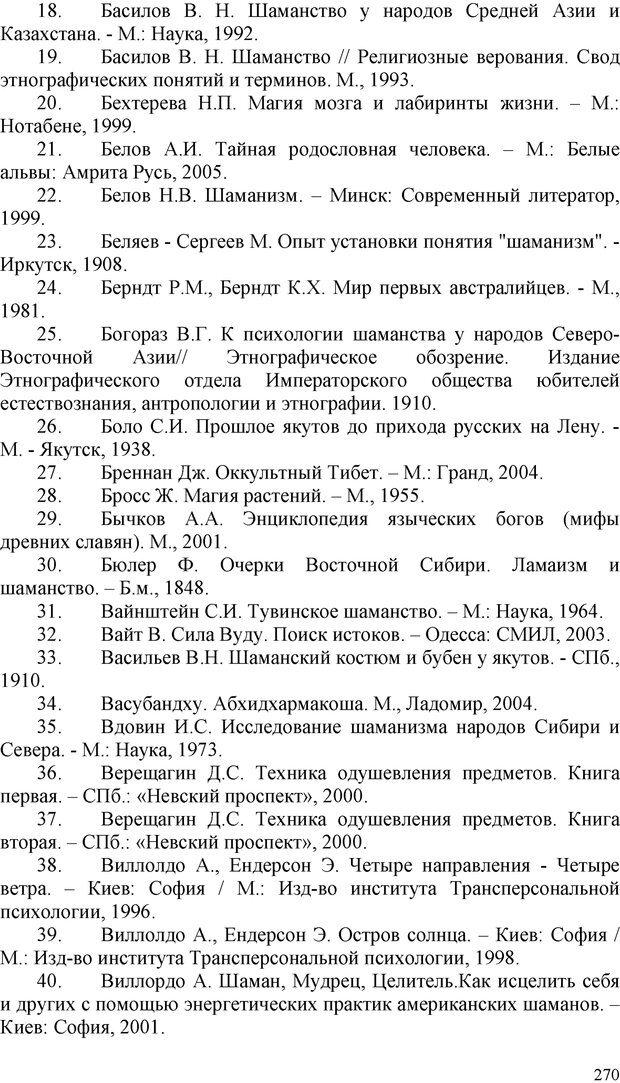 PDF. Шаманизм: онтология, психология, психотехника. Козлов В. В. Страница 269. Читать онлайн