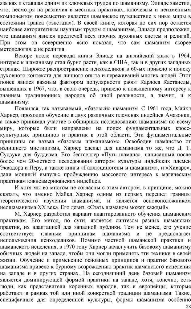PDF. Шаманизм: онтология, психология, психотехника. Козлов В. В. Страница 27. Читать онлайн