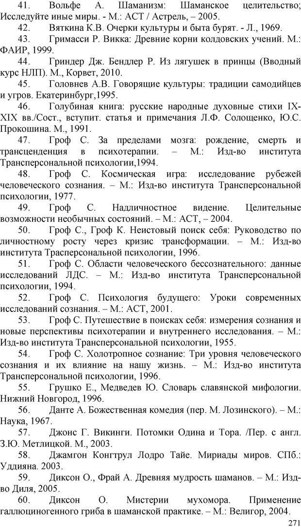 PDF. Шаманизм: онтология, психология, психотехника. Козлов В. В. Страница 270. Читать онлайн