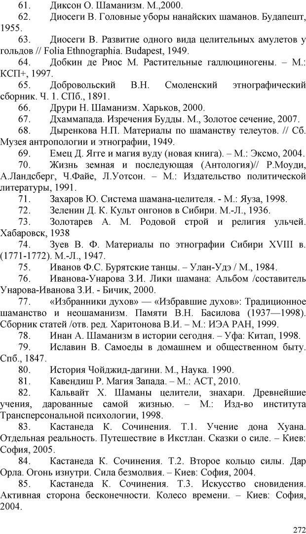 PDF. Шаманизм: онтология, психология, психотехника. Козлов В. В. Страница 271. Читать онлайн