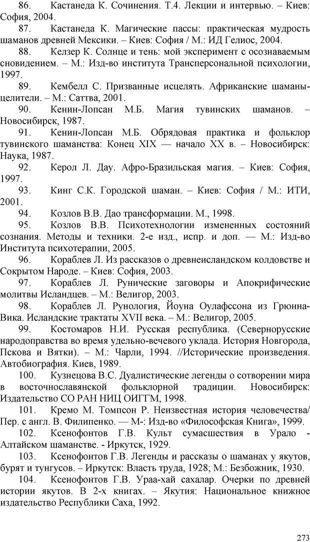 PDF. Шаманизм: онтология, психология, психотехника. Козлов В. В. Страница 272. Читать онлайн