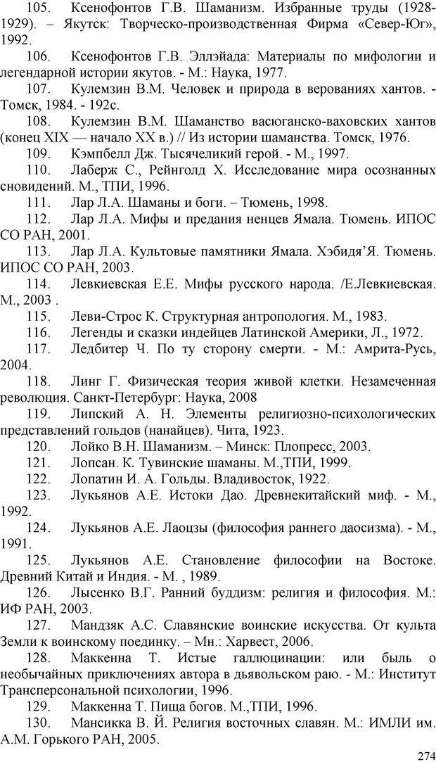 PDF. Шаманизм: онтология, психология, психотехника. Козлов В. В. Страница 273. Читать онлайн