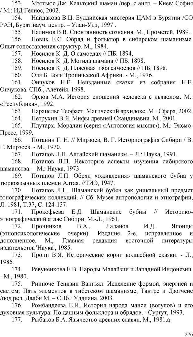 PDF. Шаманизм: онтология, психология, психотехника. Козлов В. В. Страница 275. Читать онлайн