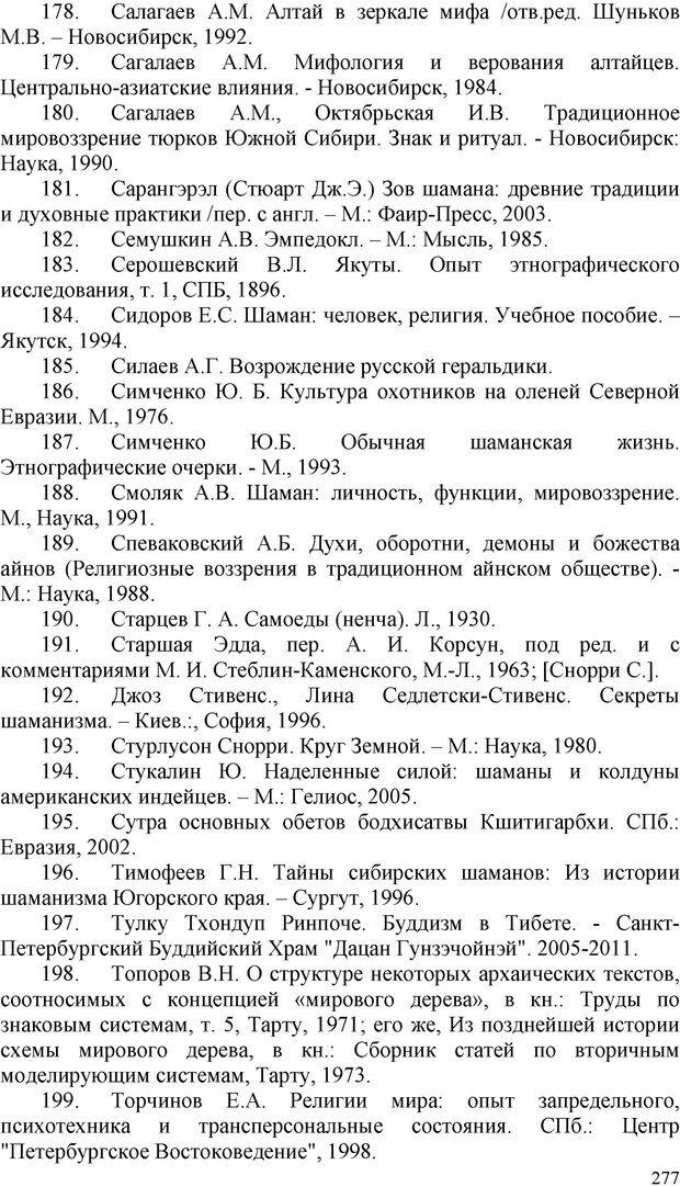 PDF. Шаманизм: онтология, психология, психотехника. Козлов В. В. Страница 276. Читать онлайн