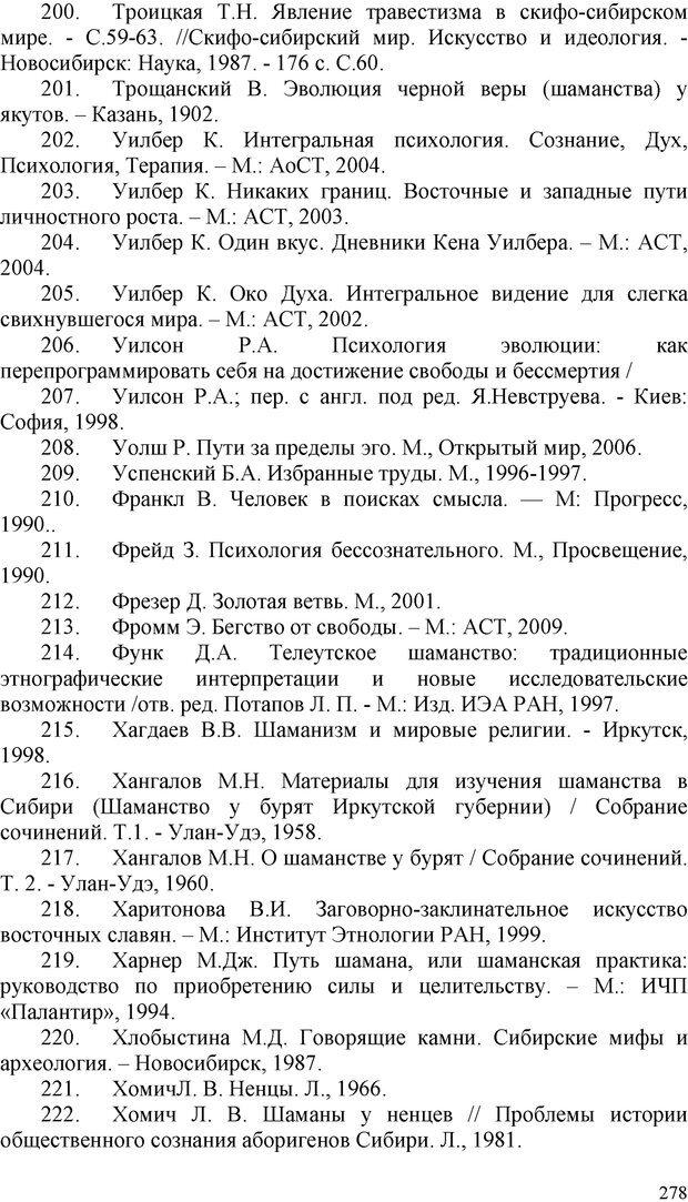 PDF. Шаманизм: онтология, психология, психотехника. Козлов В. В. Страница 277. Читать онлайн